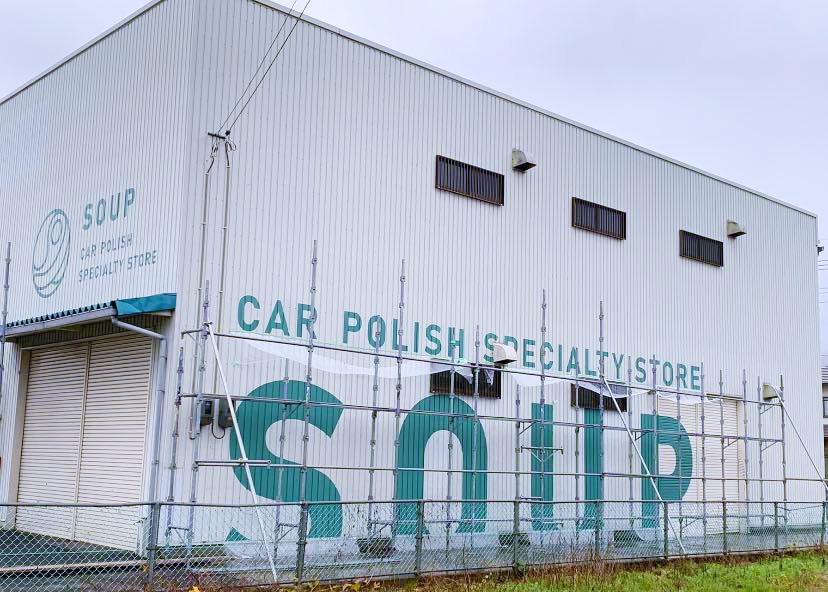 徳島のプレミアムカーコーティング専門店SOUP